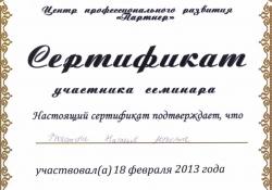 Sertifikat-Grohotova-N
