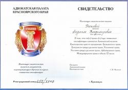 Svidetelstvo-Noskova-L