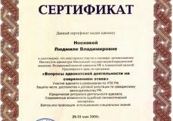 Sertifikat-Noskova-L